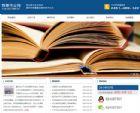 企业网站设计案例展示
